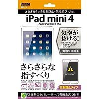 レイ・アウト iPad mini 4 さらさらタッチ反射防止フィルム RT-PM3F/H1