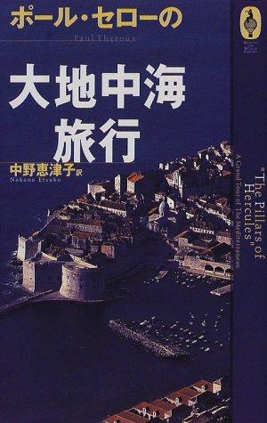 ポール・セローの大地中海旅行 (AROUND THE WORLD LIBRARY―気球の本)の詳細を見る