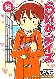 らいか・デイズ 16巻 (まんがタイムコミックス)