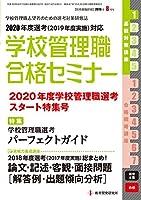 別冊教職研修 2018年8月号 (2020年度学校管理職選考 スタート特集号)