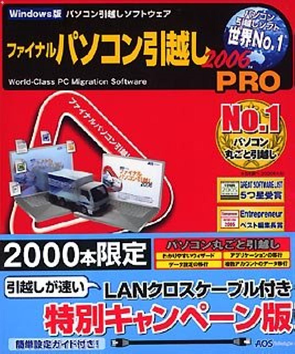 アークラジカル帽子ファイナルパソコン引越し2006 PRO キャンペーン版(クロスケーブル付き)