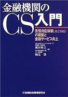金融機関のCS入門―苦情対応体制(JIS Z9920)の構築と金融サービス向上