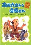 吉四六さんと庄屋さん (おもしろとんち話 (1))