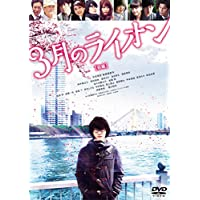 3月のライオン【前編】 DVD 通常版