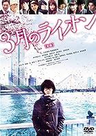 3月のライオン[前編] DVD 通常版