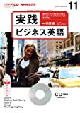 NHK CD ラジオ 実践ビジネス英語 2013年11月号