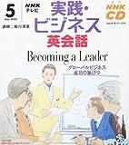 NHKテレビ実践・ビジネス英会話 2003 5―Becoming a Leaderグローバルビジネス成功の秘けつ (NHK CD)