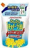 Amazon.co.jpAJINOMOTO さらさらキャノーラ油 400g×4個 UDエコパウチ