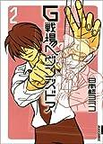 G戦場ヘヴンズドア 2集 (IKKI COMICS)