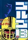 ゴルゴ13(40) (ビッグコミックス)