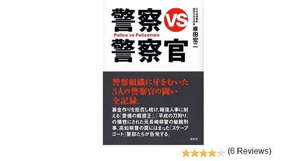 警察VS.警察官 | 原田 宏二 |本 ...