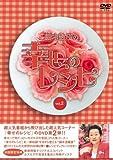 細木数子の幸せのレシピ Vol.2 初回限定版 [DVD]
