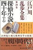 江戸川乱歩全集 第28巻 探偵小説四十年(上) (光文社文庫)