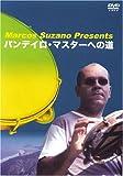 Marcos Suzano Presents パンデイロ・マスターへの道 [DVD]