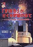 「すばる」がさぐる宇宙のはて―ハワイにできた世界一大きな日本の望遠鏡 (未知へのとびらシリーズ)