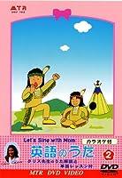 ママと歌おう 英語のうた(カラオケ付) [2] [DVD]