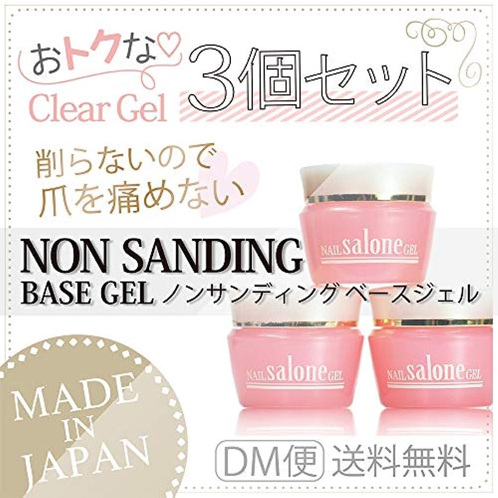 プロフィール氏売るSalone gel サローネノンサンディング ベースジェル お得な3個セット 削らないので爪に優しい 抜群の密着力 リムーバーでオフも簡単 3g