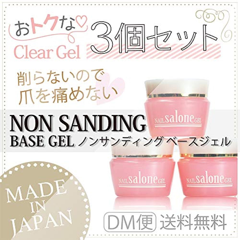 Salone gel サローネノンサンディング ベースジェル お得な3個セット 削らないので爪に優しい 抜群の密着力 リムーバーでオフも簡単 3g