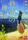 終電の神様 (実業之日本社文庫)