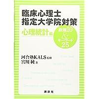 臨床心理士指定大学院対策 鉄則10&キーワード25 心理統計編 (KS専門書)