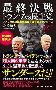 最終決戦 トランプvs民主党 - アメリカ大統領選撤退後も鍵を握るサンダース - (ワニブックスPLUS新書)