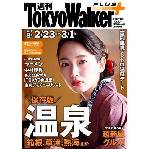 週刊 東京ウォーカー+ 2017年No.8 (2月22日発行)<週刊 東京ウォーカー+> [雑誌] (Walker)
