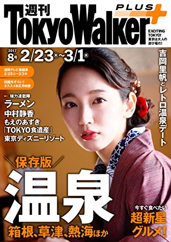 週刊 東京ウォーカー+ 2017年No...