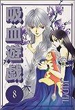 吸血遊戯 (ヴァンパイア・ゲーム) (8) (ウィングス・コミックス)