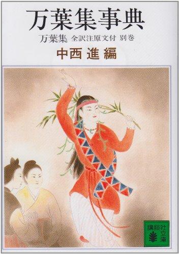万葉集事典 (講談社文庫)