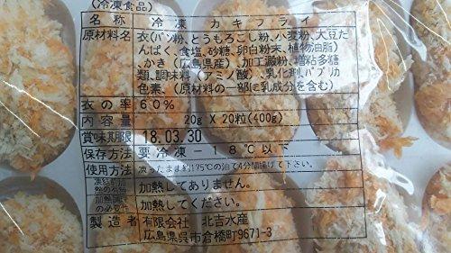 広島カキフライ 1P(20g×20個)×10P 牡蠣 冷凍