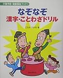 なぞなぞ漢字・ことわざドリル (介護予防・健康福祉ブック)