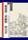 温泉銘・晋祠銘 (シリーズ書の古典)