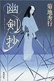 幽剣抄 / 菊地 秀行 のシリーズ情報を見る