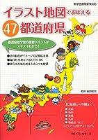 イラスト地図でおぼえる47都道府県