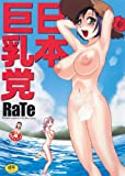 日本巨乳党 (WANI MAGAZINE COMICS SPECIAL)