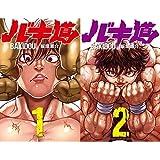 バキ道 1-2巻 新品セット