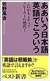 ああいう日本語 英語でこういう―これがネイティブスピーカーの感性! (ベスト新書)