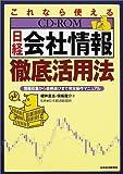 これなら使える「CD‐ROM日経会社情報」徹底活用法―情報収集から銘柄選びまで完全操作マニュアル