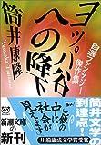 ヨッパ谷への降下―自選ファンタジー傑作集 (新潮文庫)
