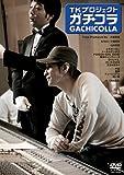 TKプロジェクト ガチコラ [DVD]