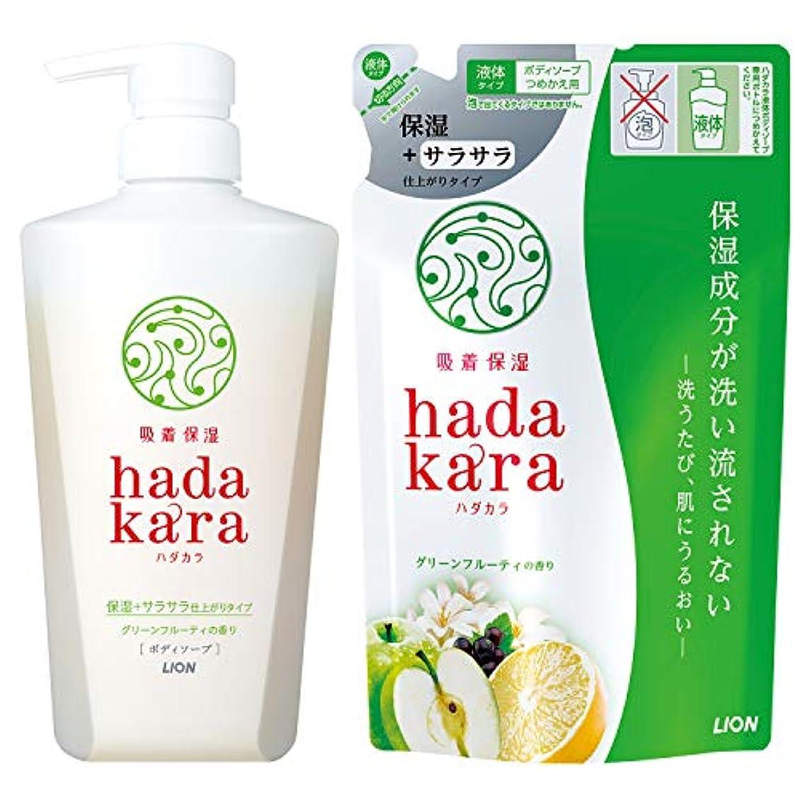 インストール天の仲間、同僚hadakara(ハダカラ) ボディソープ 保湿+サラサラ仕上がりタイプ グリーンフルーティの香り (本体480ml+つめかえ340ml) グリーンフルーティ(保湿+サラサラ仕上がり) +
