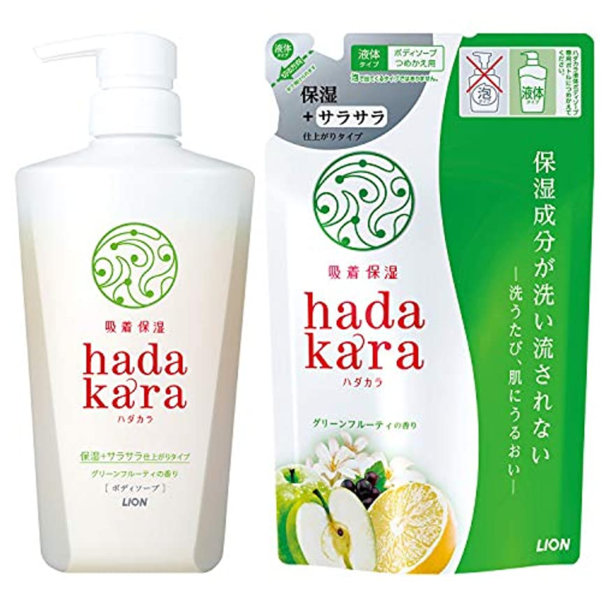 聖人国際トラフhadakara(ハダカラ) ボディソープ 保湿+サラサラ仕上がりタイプ グリーンフルーティの香り (本体480ml+つめかえ340ml) グリーンフルーティ(保湿+サラサラ仕上がり) +