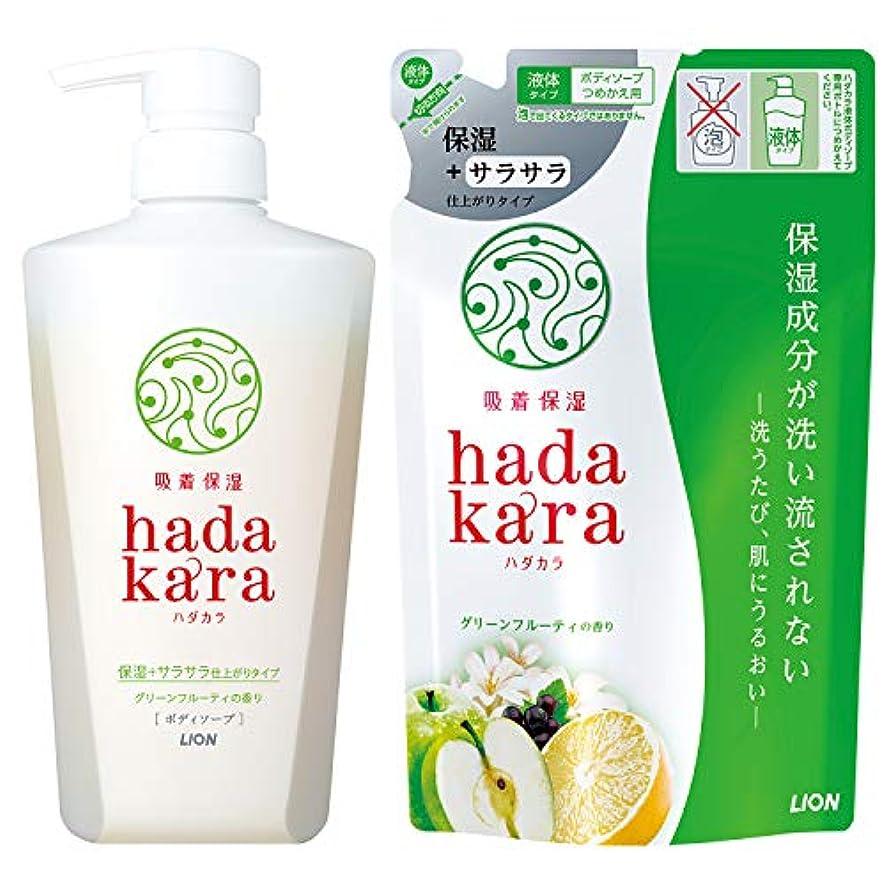 文なめらかゴルフhadakara(ハダカラ) ボディソープ 保湿+サラサラ仕上がりタイプ グリーンフルーティの香り (本体480ml+つめかえ340ml) グリーンフルーティ(保湿+サラサラ仕上がり) +