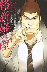 絡新婦の理(3) (講談社コミックス)