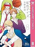 虹色デイズ 8 (マーガレットコミックスDIGITAL)