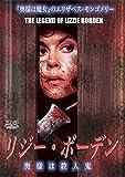 リジー・ボーデン 奥様は殺人鬼[DVD]