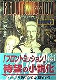 フロントミッション / 飯野 文彦 のシリーズ情報を見る