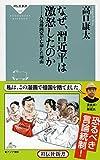 なぜ、習近平は激怒したのか 人気漫画家が亡命した理由(祥伝社新書) (祥伝社新書 435)