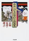 京極夏彦が選ぶ!水木しげるの奇妙な劇画集 (ちくま文庫)