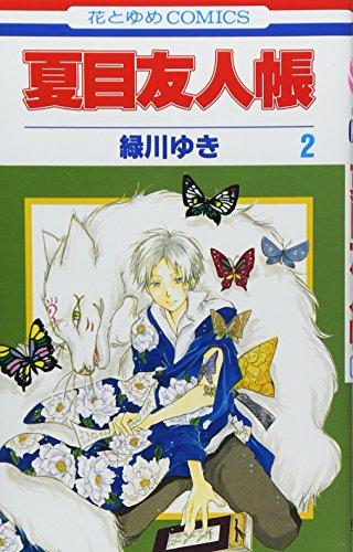 夏目友人帳 (2) (花とゆめCOMICS (2969))の詳細を見る
